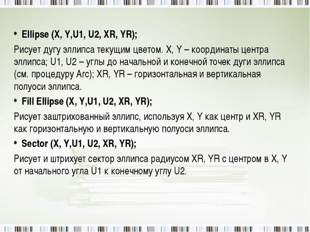 Ellipse (X, Y,U1, U2, XR, YR); Рисует дугу эллипса текущим цветом. X, Y – ко...