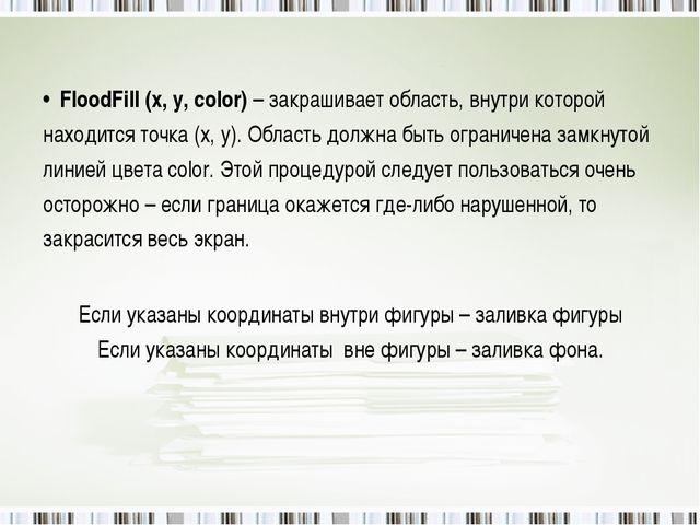 FloodFill (x, y, color) – закрашивает область, внутри которой находится точк...