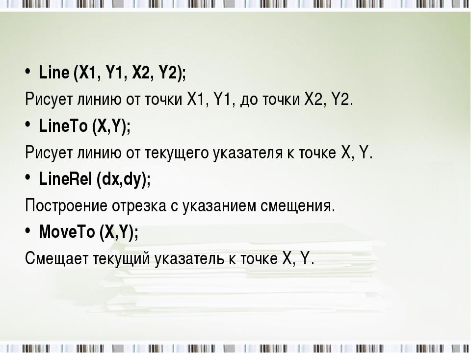 Line (X1, Y1, X2, Y2); Рисует линию от точки X1, Y1, до точки X2, Y2. LineTo...