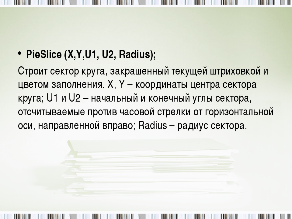 PieSlice (X,Y,U1, U2, Radius); Строит сектор круга, закрашенный текущей штри...