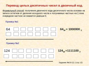 Перевод целых десятичных чисел в двоичный код. Формальный способ: получение д