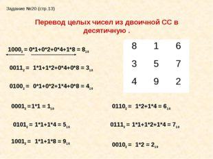 Перевод целых чисел из двоичной СС в десятичную . 10002 = 0*1+0*2+0*4+1*8 = 8