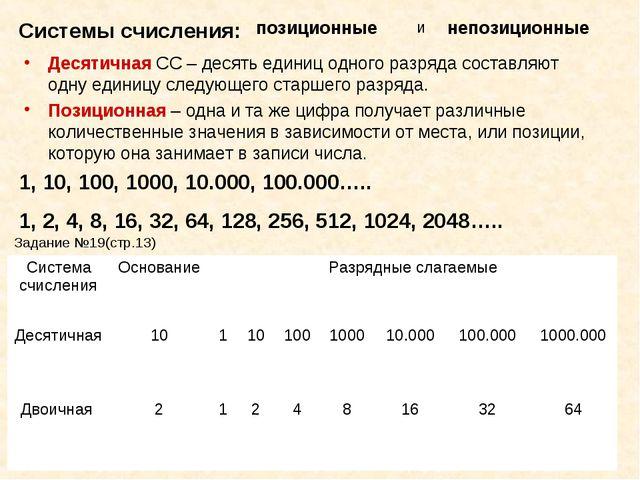 Десятичная СС – десять единиц одного разряда составляют одну единицу следующе...
