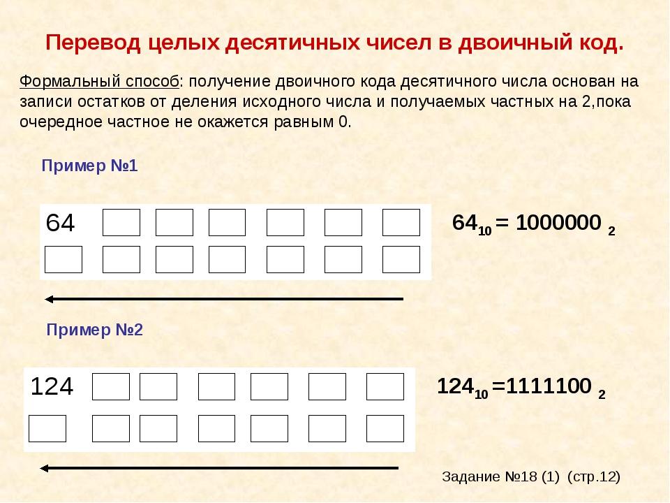 Перевод целых десятичных чисел в двоичный код. Формальный способ: получение д...