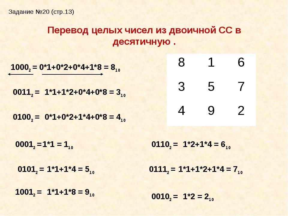 Перевод целых чисел из двоичной СС в десятичную . 10002 = 0*1+0*2+0*4+1*8 = 8...