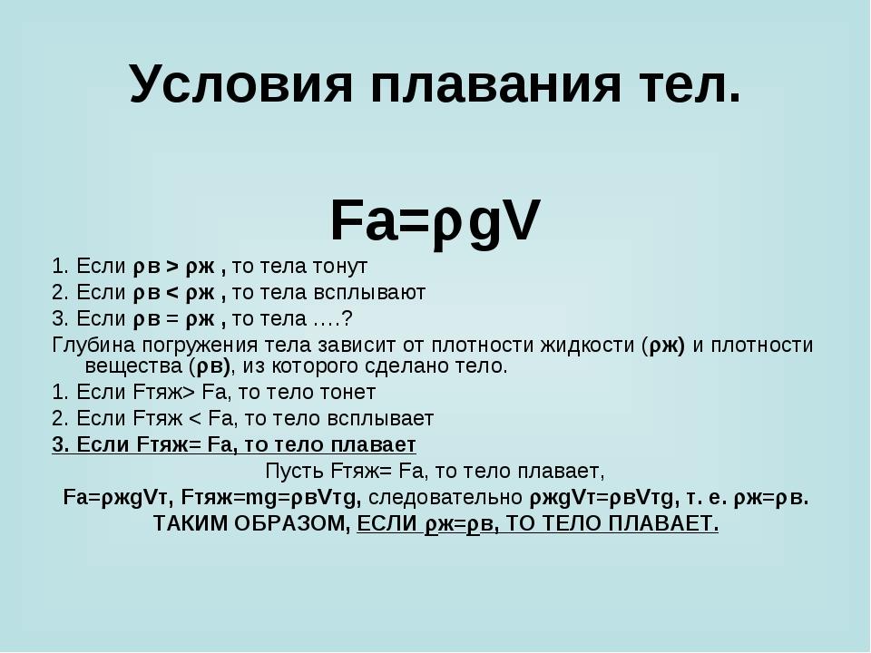 Условия плавания тел. Fа=gV 1. Если в > ж , то тела тонут 2. Если в < ж...
