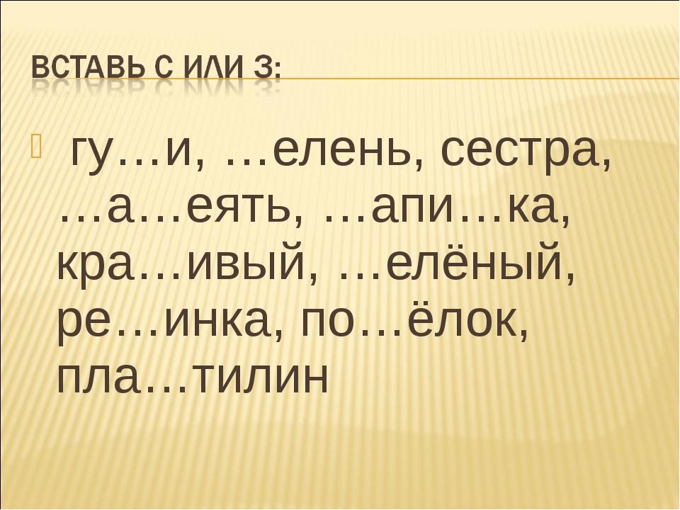 гу…и, …елень, сестра, …а…еять, …апи…ка, кра…ивый, …елёный, ре…инка, по…ёлок,...