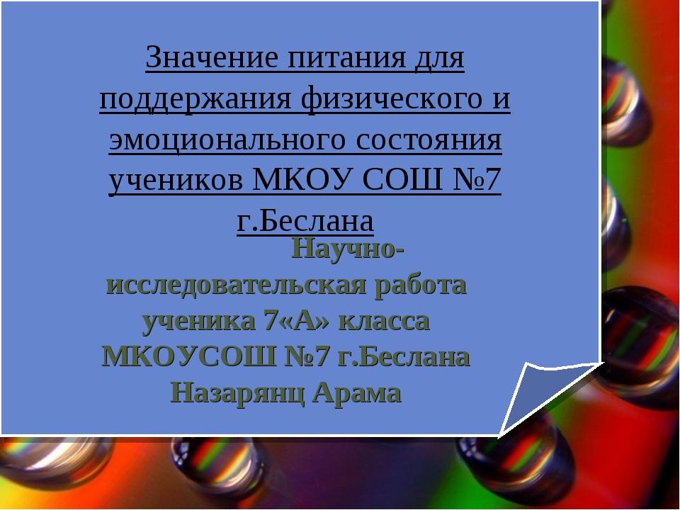 Научно-исследовательская работа ученика 7«А» класса МКОУСОШ №7 г.Беслана Наз...