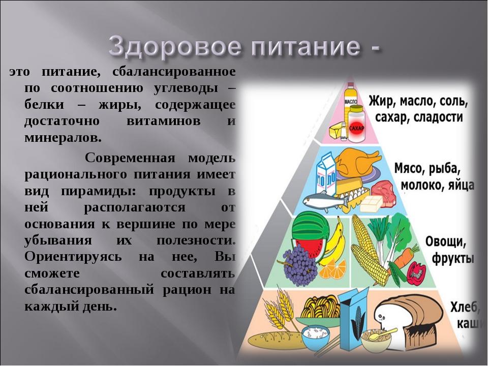 это питание, сбалансированное по соотношению углеводы – белки – жиры, содержа...
