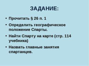 ЗАДАНИЕ: Прочитать § 26 п. 1 Определить географическое положение Спарты. Найт