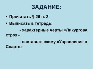 ЗАДАНИЕ: Прочитать § 26 п. 2 Выписать в тетрадь: - характерные черты «Ликурго