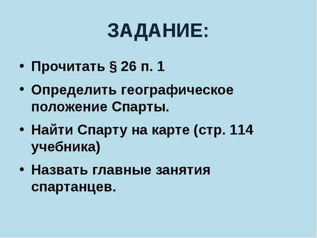 ЗАДАНИЕ: Прочитать § 26 п. 1 Определить географическое положение Спарты. Найт...