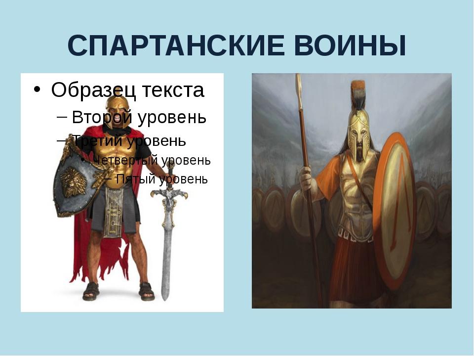 СПАРТАНСКИЕ ВОИНЫ