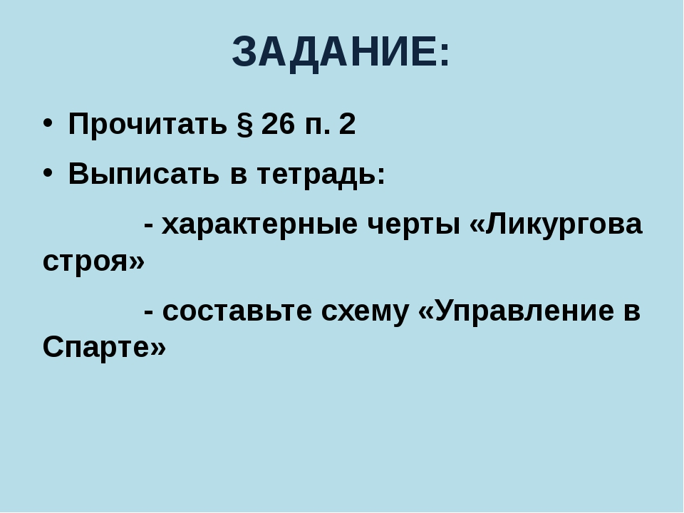 ЗАДАНИЕ: Прочитать § 26 п. 2 Выписать в тетрадь: - характерные черты «Ликурго...