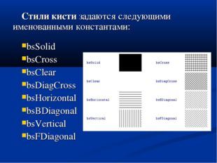 Стили кисти задаются следующими именованными константами: bsSolid  bsCross b