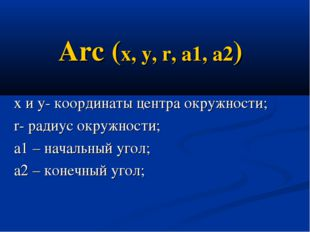 Arc (x, y, r, a1, a2) x и y- координаты центра окружности; r- радиус окружнос