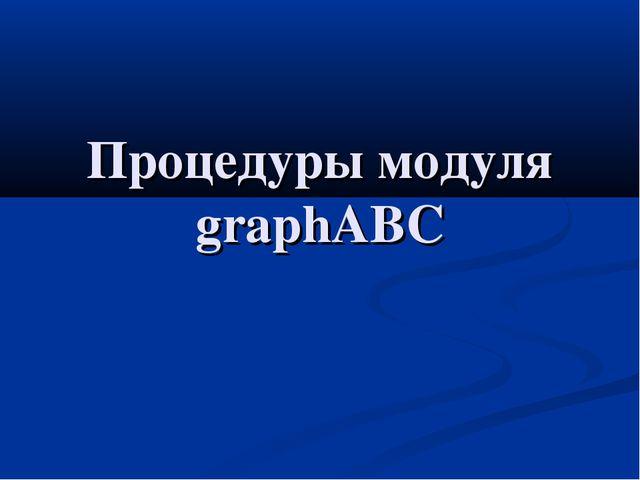 Процедуры модуля graphABC