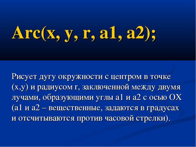 Arc(x, y, r, a1, a2); Рисует дугу окружности с центром в точке (x,y) и радиус...