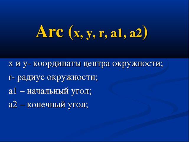 Arc (x, y, r, a1, a2) x и y- координаты центра окружности; r- радиус окружнос...