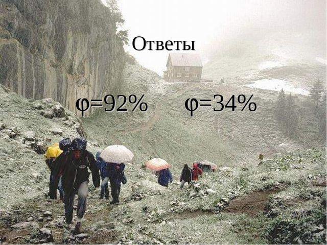Ответы =92%=34%