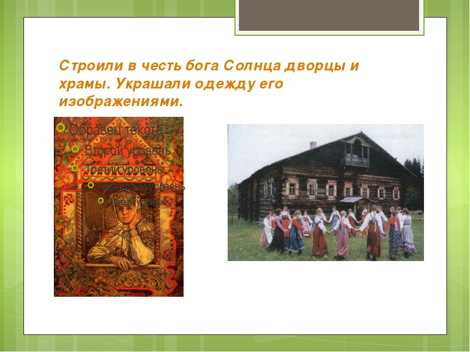 Строили в честь бога Солнца дворцы и храмы. Украшали одежду его изображениями.