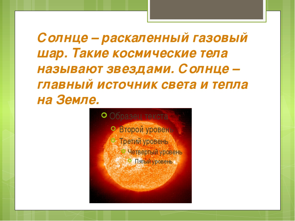 Солнце – раскаленный газовый шар. Такие космические тела называют звездами. С...