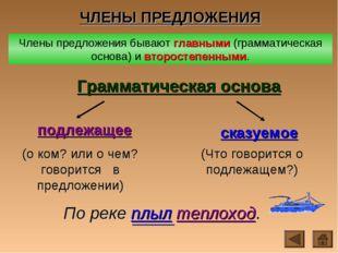 ЧЛЕНЫ ПРЕДЛОЖЕНИЯ Члены предложения бывают главными (грамматическая основа) и