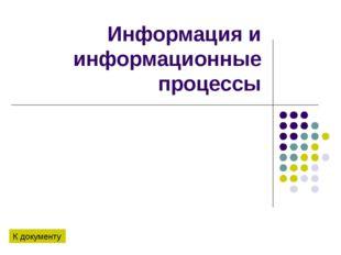 Информация и информационные процессы К документу