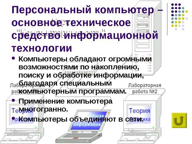 Персональный компьютер – основное техническое средство информационной техноло...