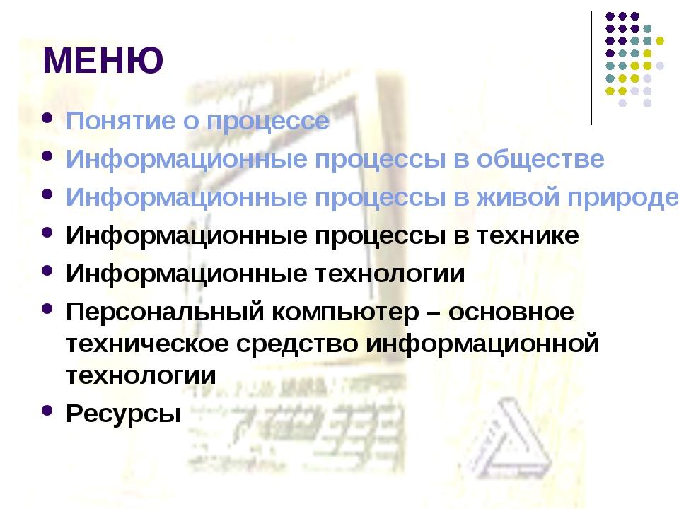 МЕНЮ Понятие о процессе Информационные процессы в обществе Информационные про...