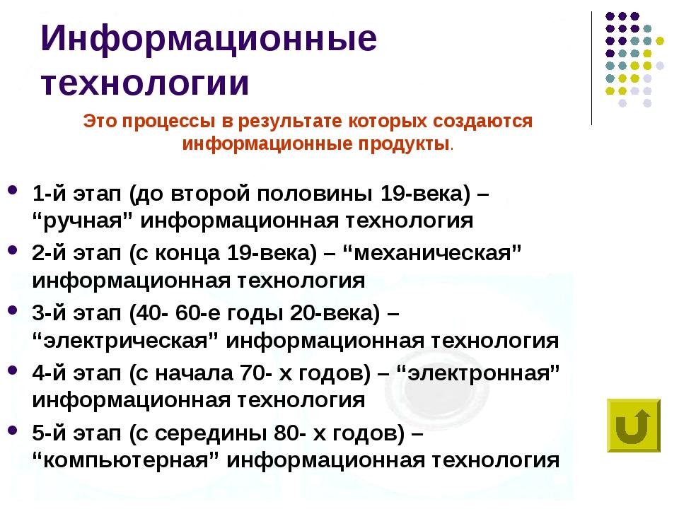 """Информационные технологии 1-й этап (до второй половины 19-века) – """"ручная"""" ин..."""