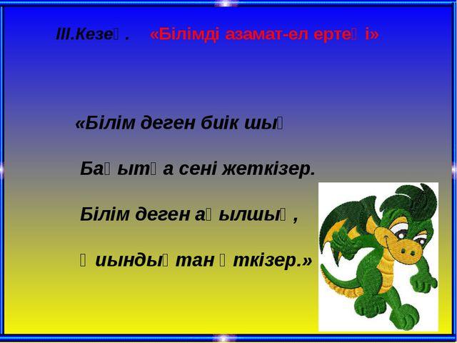 «Білім деген биік шың Бақытқа сені жеткізер. Білім деген ақылшың, Қиындықтан...