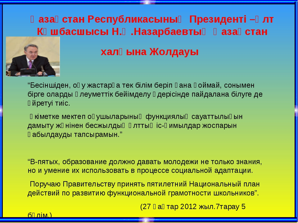 Қазақстан Республикасының Президенті –Ұлт Көшбасшысы Н.Ә.Назарбаевтың Қазақст...