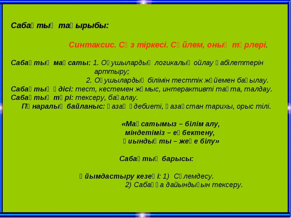 Сабақтың тақырыбы: Синтаксис. Сөз тіркесі. Сөйлем, оның түрлері. Сабақтың мақ...