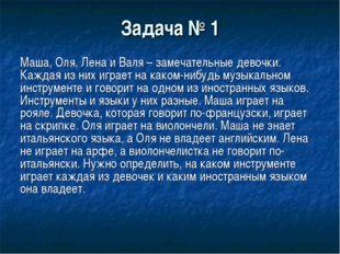 Задача № 1 Маша, Оля, Лена и Валя – замечательные девочки. Каждая из них игра