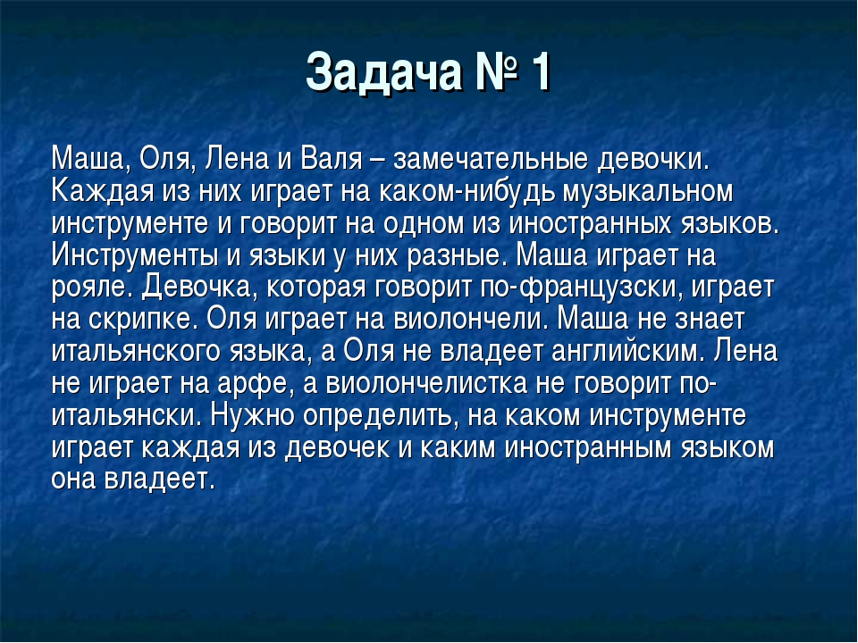 Задача № 1 Маша, Оля, Лена и Валя – замечательные девочки. Каждая из них игра...