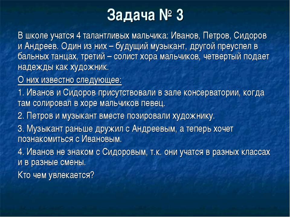 Задача № 3 В школе учатся 4 талантливых мальчика: Иванов, Петров, Сидоров и А...