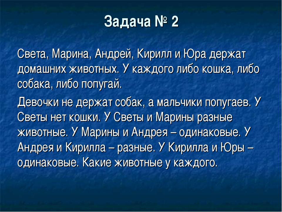 Задача № 2 Света, Марина, Андрей, Кирилл и Юра держат домашних животных. У ка...