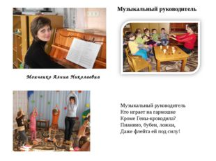 Монченко Алина Николаевна Музыкальный руководитель Музыкальный руководитель К