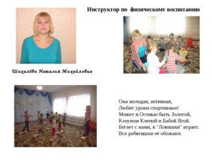 Шихалёва Наталья Михайловна Инструктор по физическому воспитанию Она молодая,