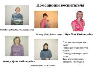 Шум Неля Владимировна Помощники воспитателя Ищенко Ирина Владимировна Ложевич