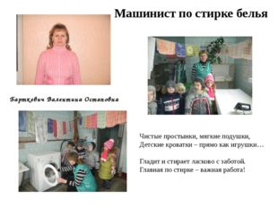 Машинист по стирке белья Барткевич Валентина Остаповна Чистые простынки, мягк