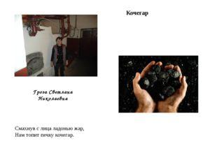Гроза Светлана Николаевна Кочегар Смахнув с лица ладонью жар, Нам топит печк