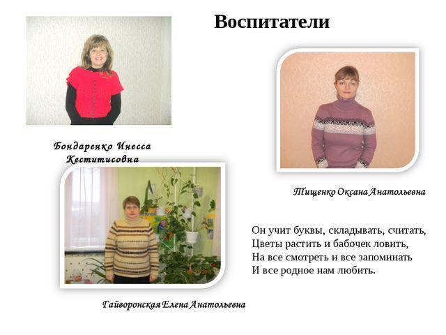 Бондаренко Инесса Кестутисовна Воспитатели Он учит буквы, складывать, считать...