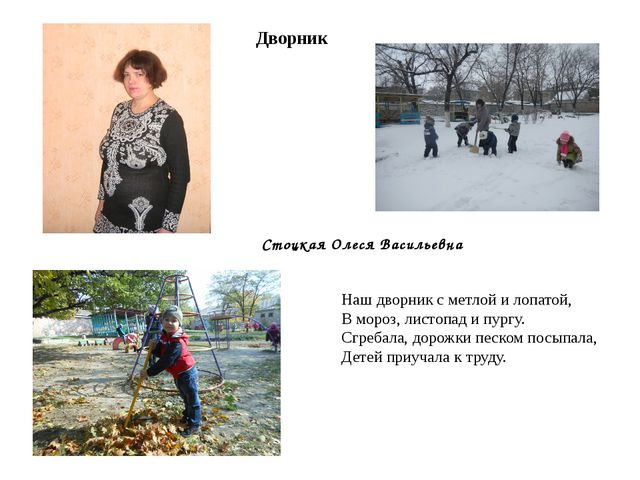 Стоцкая Олеся Васильевна Дворник Наш дворник с метлой и лопатой, В мороз, лис...