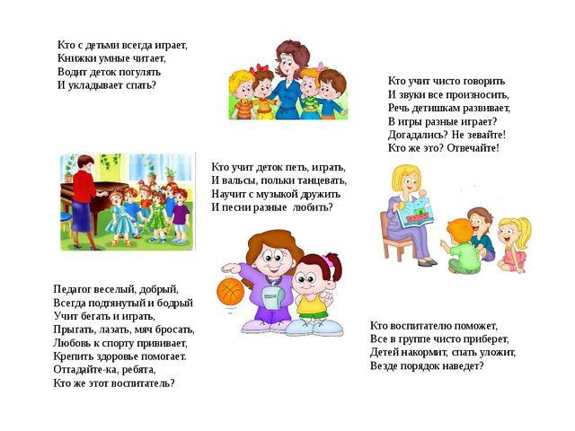 Кто учит чисто говорить И звуки все произносить, Речь детишкам развивает, В...