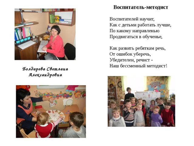 Болдарева Светлана Александровна Воспитатель-методист Воспитателей научит, Ка...