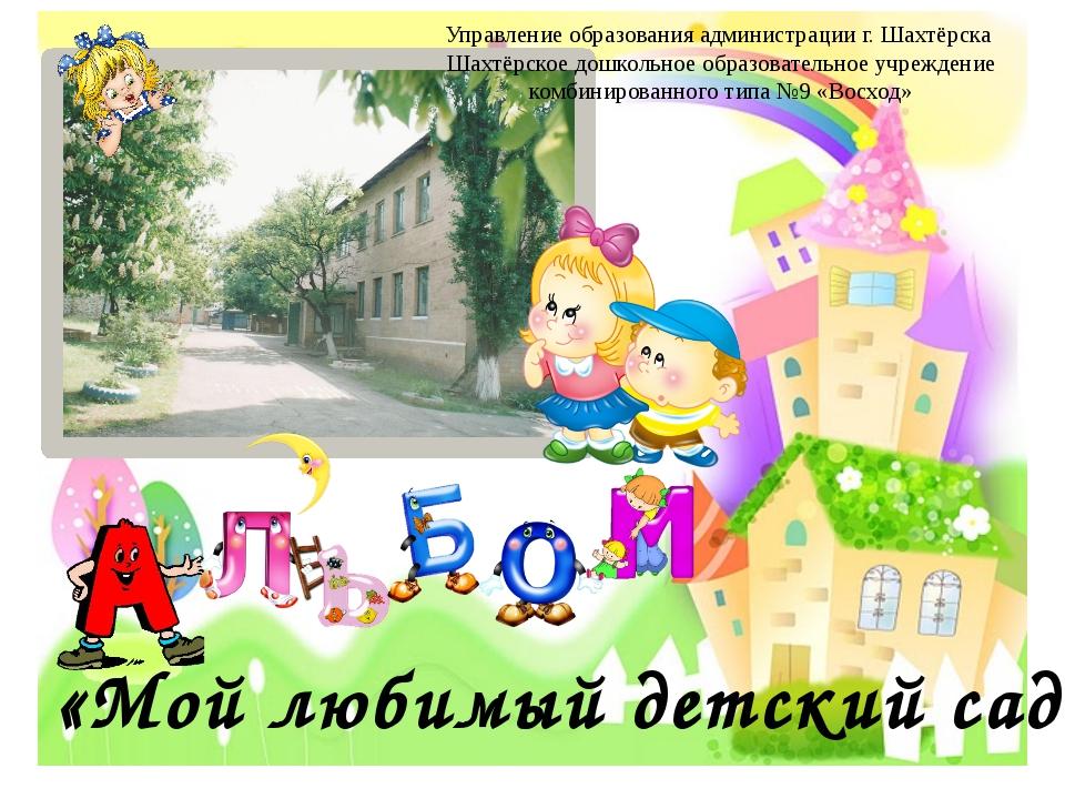 Управление образования администрации г. Шахтёрска Шахтёрское дошкольное обра...