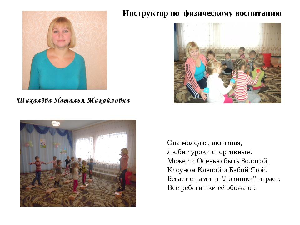 Шихалёва Наталья Михайловна Инструктор по физическому воспитанию Она молодая,...