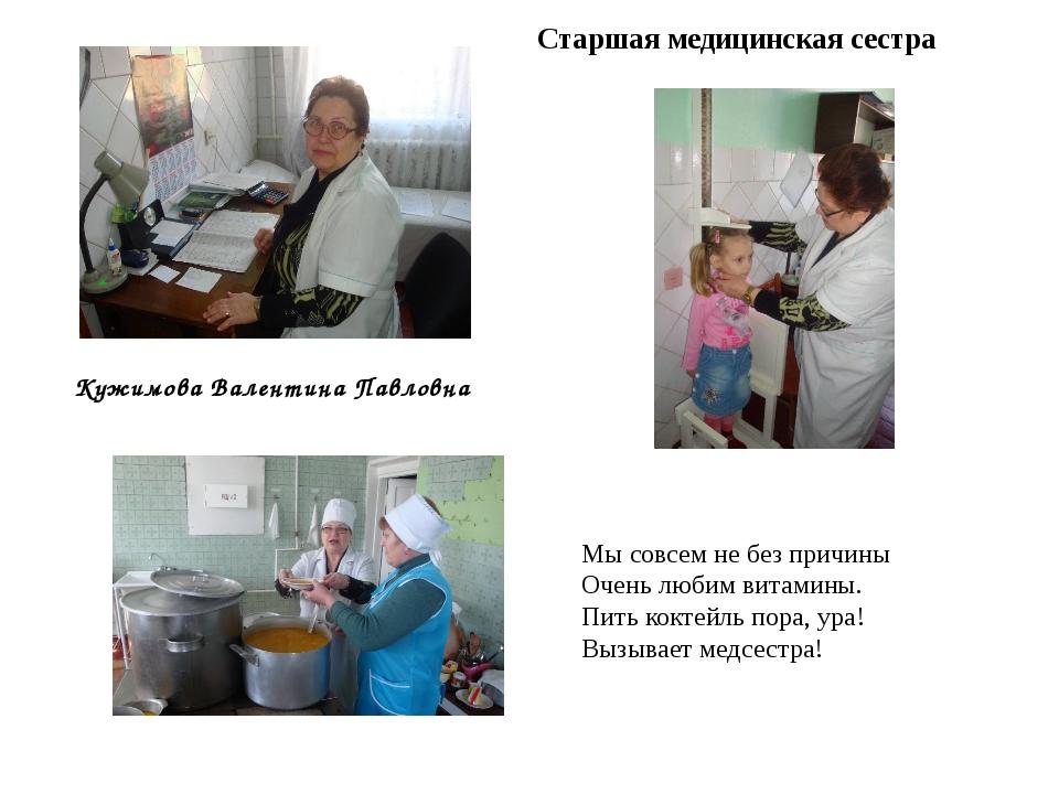 Кужимова Валентина Павловна Старшая медицинская сестра Мы совсем не без причи...